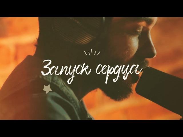 Зимавсегда - Запуск сердца (Lyric video)
