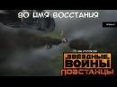 Превью к серии Во имя Восстания | Star Wars: Rebels | На русском