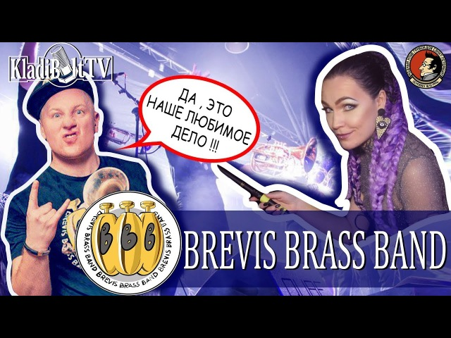 Интервью от Brevis Brass Band для канала KladiBoltTV смотреть онлайн без регистрации