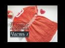 Платье спицами для девочки Часть 1 Теория, вяжем росток