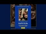Карусель, фильм 1983