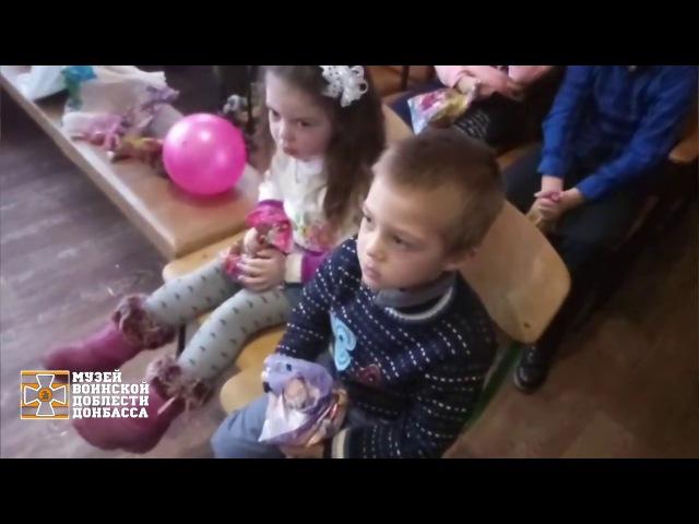 Помощь Перевальской школе интенату ( ЛНР ) от Музея воинской доблести Донбасса и ...