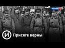 Присяге верны. Русская Армия на чужбине