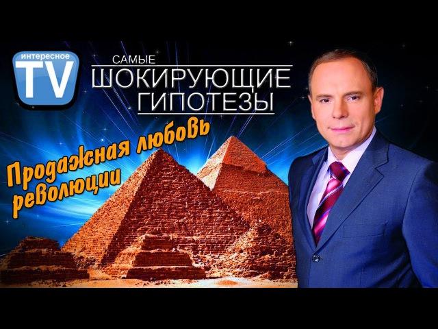 Самые шокирующие гипотезы с Игорем Прокопенко.