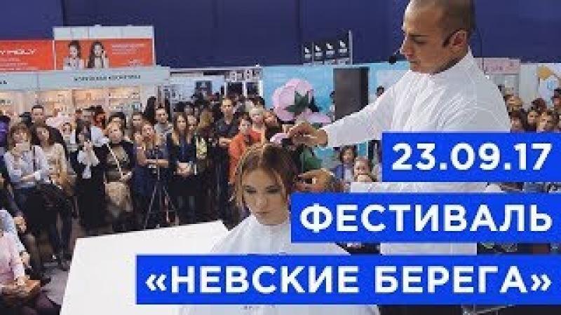 Фестиваль Невские Берега 23 09 2017
