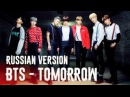 TAIYO (타이요) - Tomorrow [russian BTS vocal cover]