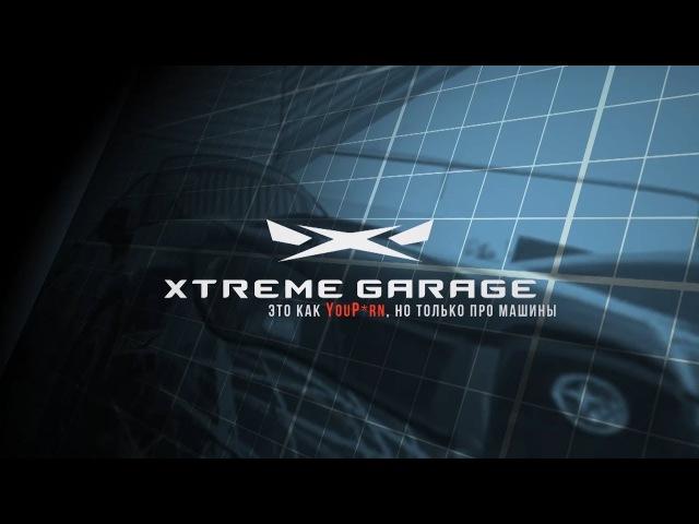 Тизер канала Xtreme Garage Odessa