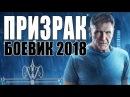 НОВЫЙ! БОЕВИК 2018 ПРИЗРАК Русские детективы 2018 новинки, фильмы 2018 HD