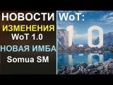 НОВОСТИ WoT Новая ИМБА Samua SM в продаже! WoT 1.0 ВЫШЕЛ Краткий обзор! СКИДКИ.