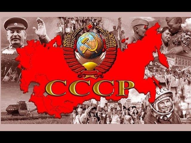 Домой в СССР Джон кофе ☭ Советский Союз будет освобожден и восстановлен! ☆ Страна Советов ☭ 22
