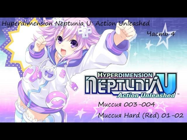 Hyperdimension Neptunia U: Action Unleashed - Часть 4 - Миссия 003-004 - (Прохождение на PC)