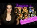 Звездные Войны Эпизод 7 и Эпизод 8 Обзор и Теории от Элизель. Star Wars VII The Force Awakens