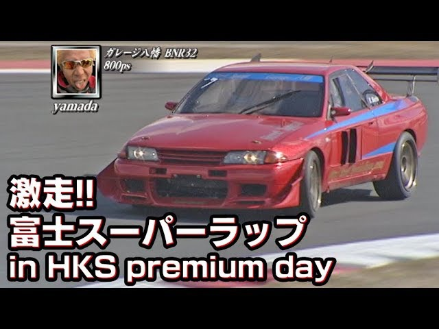 Video Option VOL.180 — Fuji Super Lap 2009 in HKS Premium Day.