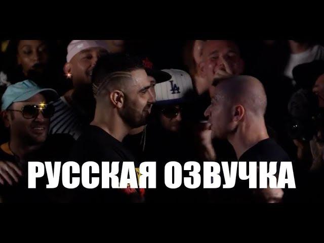 Оксимирон против Дизастера Русская озвучка VHS