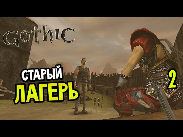 Gothic Прохождение На Русском 2 — СТАРЫЙ ЛАГЕРЬ