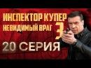 Инспектор Купер 3 сезон 20 серия 2017 HD 1080p