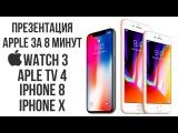 iPhone 8, iPhone 8 Plus и iPhone X: презентация Apple за 8 минут на русском.