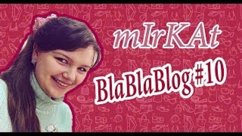 MIrKAt BlaBlaBlog 10 о том как тяжело жить девушкам