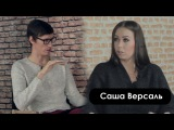 Саша Версаль - о хайпе, мотивации и личном бренде  PG