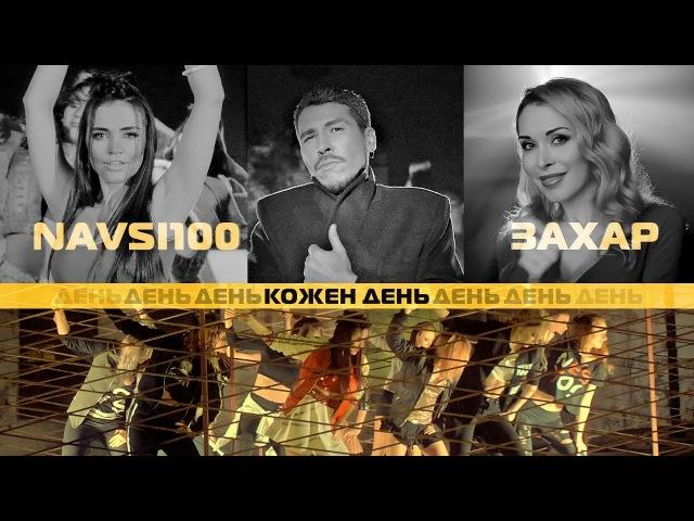 Захар і NAVSI100 - Кожен день (Official Video) Найкраща українська музика