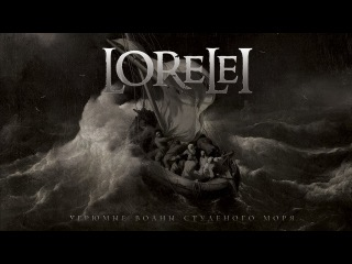 LORELEI - Ugrjumye Volny Studenogo Morja (2013) Full Album Official (Gothic Doom Death Metal)