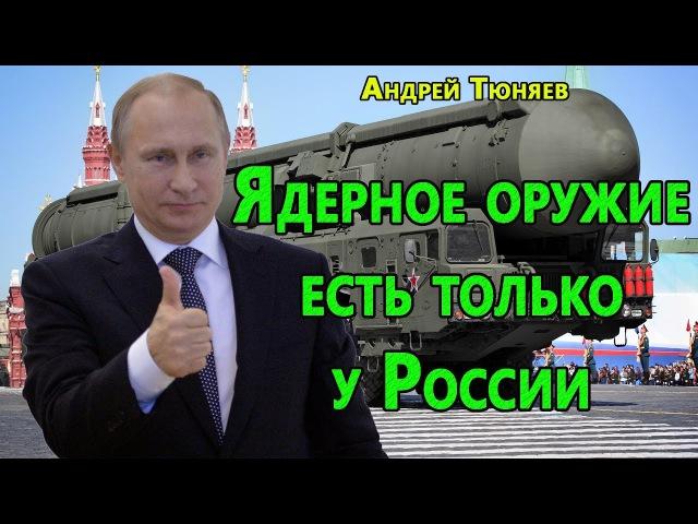 Ядерное оружие есть только у России Андрей Тюняев