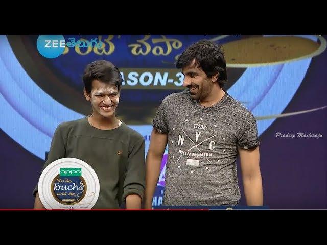 Konchem Touch Lo Unte Chepta Season 3 - Ravi Teja Promo - Pradeep Machiraju