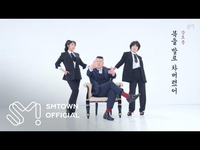 [STATION] 강호동 X 홍진영 '복을 발로 차버렸어 (I kicked my luck off)' MV