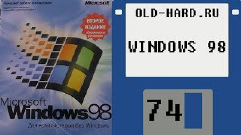 Windows 98 - содержимое коробки, диска, установка (Old-Hard №74)
