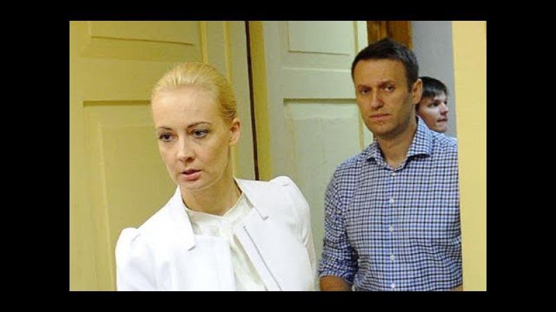 Навальный не будет выдвигать свою жену на выборы вместо себя если его не допустят