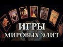 Дмитрий Перетолчин. Масоны, тамплиеры и конец экспансии капитализма