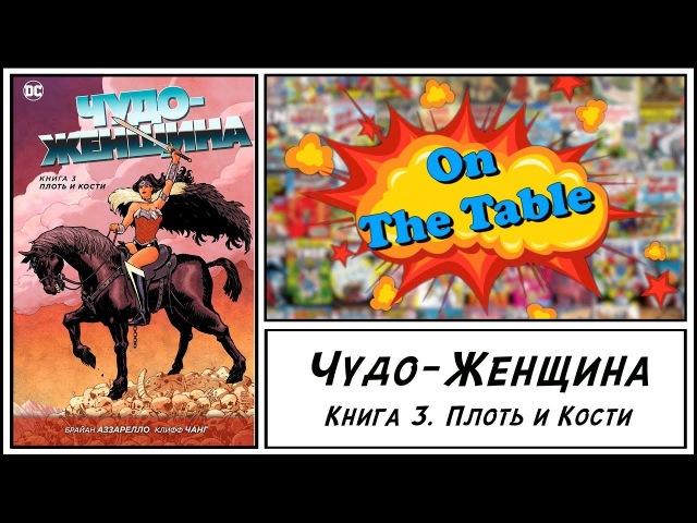 Чудо-Женщина. Книга 3. Плоть и Кости. (Wonder Woman. Vol.5: Flesh, Vol.6: Bones)