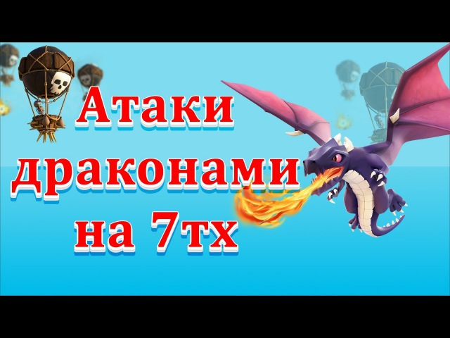 Атаки драконами на 7 тх. Как атаковать на 3 звезды всегда. Clash of Clans