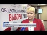 Общественный пресс-центр Выборы 2018 завершил свою работу