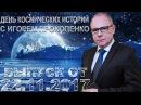 День космический историй с Игорем Прокопенко. Выпуск от 22.11.2017(HD)