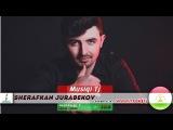 Шерафкан Чурабеков - Ашки чудои 2018 Sherafkan Jurabekov - Ashki judoi 2018