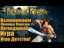Prince of Persia The Sands of Time Вспоминаем Игру Детства Легендарная игра