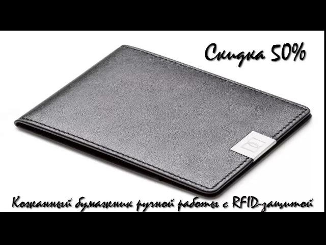 Бумажник ручной работы c RFID-защитой Dun Wallet! СКИДКА - 50%.