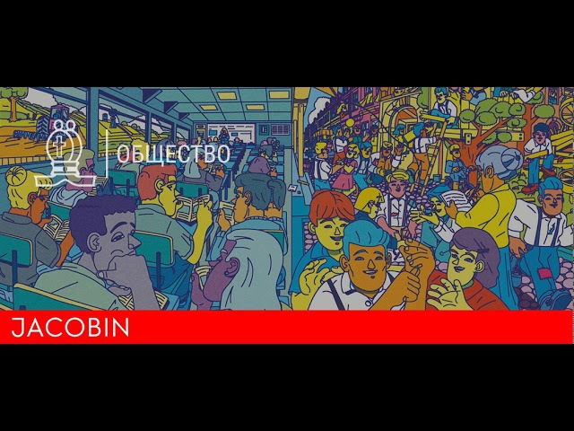 Дети в красных подгузниках (Jacobin)
