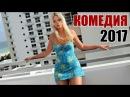 Убойная КОМЕДИЯ Дмитрий Нагиев! Русские фильмы 2017 HD