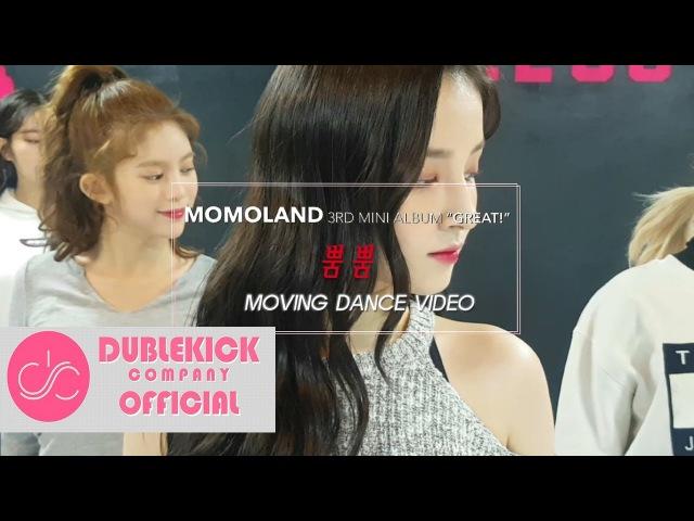 MOMOLAND(모모랜드) - 뿜뿜(BBoom BBoom) Moving Dance Practice