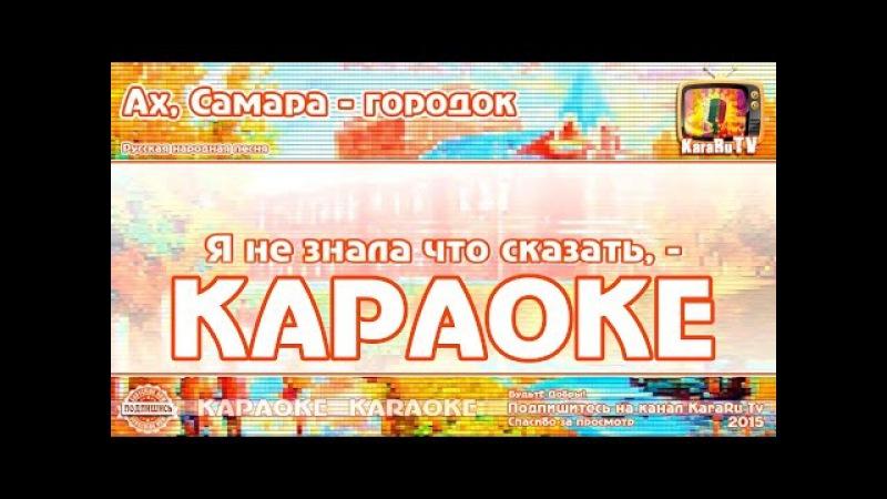 Караоке Ах Самара городок Русская народная песня Russian Folk Song Karaoke Samara Sity