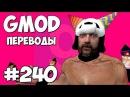 Garrys Mod Смешные моменты перевод 240 - ОТМЕЧАЕМ НОВЫЙ ГОД В БАРЕ Гаррис Мод
