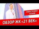 ЖК 21 Век город Казань Обзор новостройки в новом ЖК Казани Недвижимость и закон