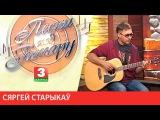 ПЕСНІ ПАД ГІТАРУ. Госць - Сяргей Старыкаў (13.10.2017)