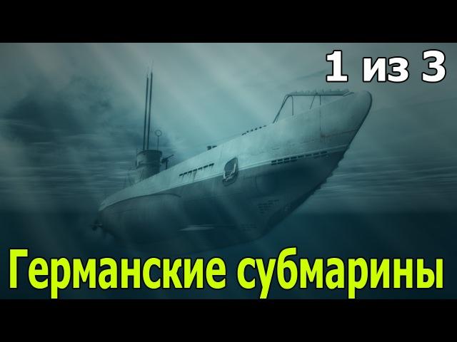 Германские субмарины (1 серия из 3) «Морские волки»