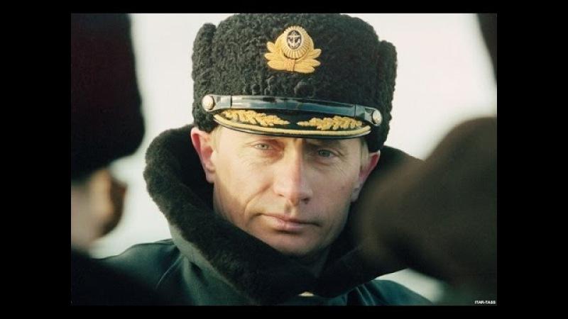 Любимая песня Путина 2 ЛЮБЭ ДЕВЯТЫЙ ВАЛ Русский флот