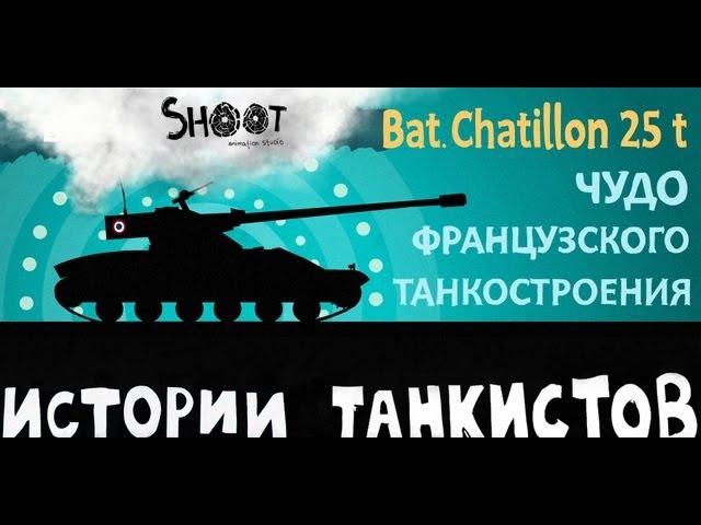 Танк БатЧат - Истории танкистов   Мультики про танки. WOT приколы и баги.