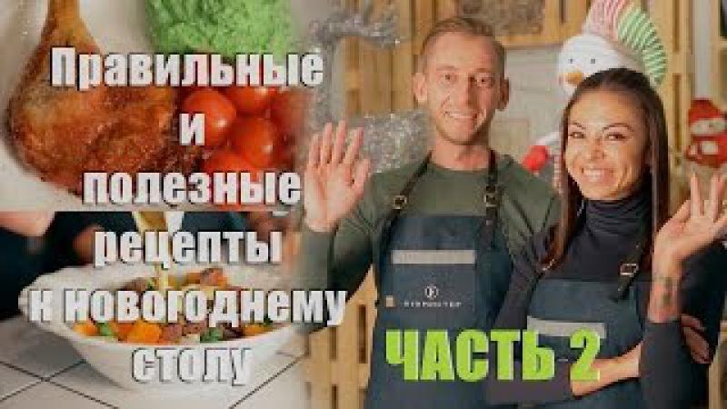 Маргарита и Никита Бойко - Правильные и полезные рецепты к новогоднему столу. 201...