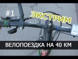 Велопоездка #1 | До дороги Москва-Волгоград 40 км за 3 часа (ВЫЗОВ)